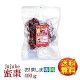 漢方でも用いられる健康果実大一の蜜なつめ400g【チャック付き袋】