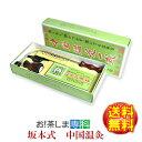 【送料無料】『坂本式中国温灸(フルセット)』【製造:東西物産(群馬県)】【moxa】◆お!茶ポイント42点◆ その1