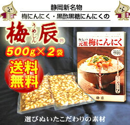 Plum Dragon (うめしん) the original plum garlic 1 kg 500 g x 2 bags
