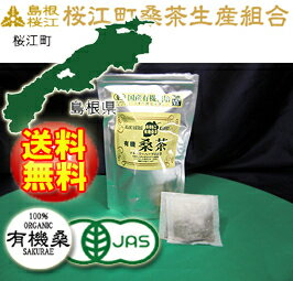 Oganic Mulberry Tea 2.5 g x 36 tea bags