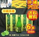 【送料無料♪】シークヮーサー天然果汁100%500ml×6本(沖縄県産)