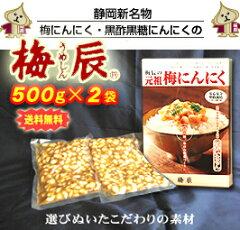 【送料無料♪】【1kg(500g×2袋)】手間とじかんをかけた製法が食べやすい梅辰にんにくの誇りで...