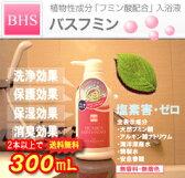 ★無香料・無着色★バスフミン300ml●天然フミン酸配合●【製造:BHS環境研究所】