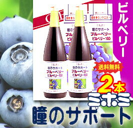 "Bilberry 100 (720 ml) x 2 books beloved by 50 years. My ""Homi"" 100% healthy beverage of pupil support Blueberry ミホミフーズ (Shizuoka)"