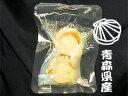 【送料無料】新鮮な青森県産ホタテ貝の加熱処理済真空パック。おつまみに、酒の肴に。6ヶ月保存。ホタテ2粒(青森県産)【製造:しじみちゃん本舗】