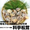 料亭松茸1000g 有名料理店監修レシピ付き!サイズお任せ【...