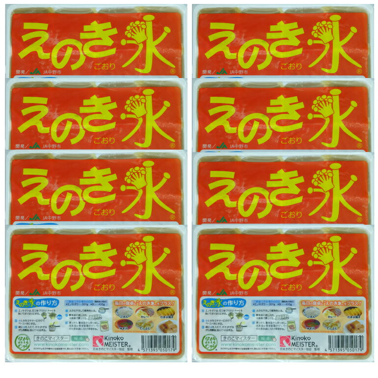 えのき氷20袋×12キューブ【JA中野市正規「指定品」(機能性試験)】【えのき氷】【エノキ氷】【カニ蟹鍋】
