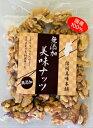 国産プレミアム 生くるみ200gx3袋 むきタイプ 希少な菓子くるみ 長野県産 安心の食