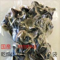 きくらげ国産乾燥100gx2袋【国産木耳乾燥】【数量限定】