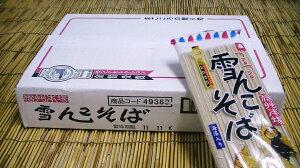 モンドセレクション金賞受賞の信州には欠かせないおそばです。1箱に12袋入った商品です。信州本...