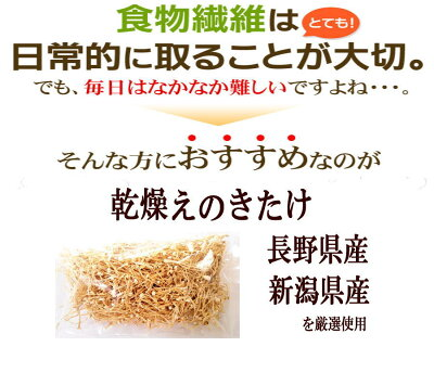 NHK「あさイチ」などTVで話題の乾燥えのき茸!豊富な栄養素があり旨みが凝縮!ごぼう茶&えのき...