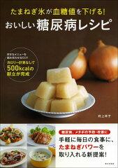 糖尿病に効果のある「たまねぎ氷」を使ったレシピ集。主菜、副菜、汁物などカロリー計算なしで...