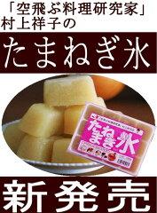 村上祥子の「たまねぎ氷」新発売♪1日2キューブ、ポンッと入れるだけ!高品質えのき氷でおなじ...