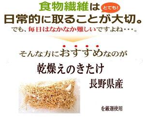 【信州長野県産】干しえのき茸50gx6袋【無農薬・無添加】【エノキ茶】【エノキタケリノール酸】…