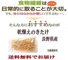 長野県産NHK「あさイチ」などTVで話題の乾燥えのき茸!豊富な栄養素があり旨みが凝縮!えのき氷...