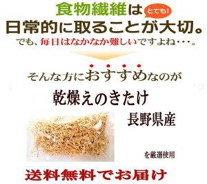 【信州長野県産】【送料無料】干しえのき茸50gx10袋【無農薬・無添加】【エノキ茶】【乾燥えの…