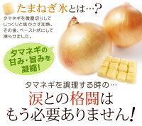 たまねぎ氷【村上祥子先生推奨【タマネギ氷】【玉ネギ氷】