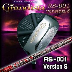 【特注カスタムクラブ】グランディスタ(Grandista)RS001Ver-SドライバークライムオブエンジェルBurningAngel(バーニングエンジェル)シャフト