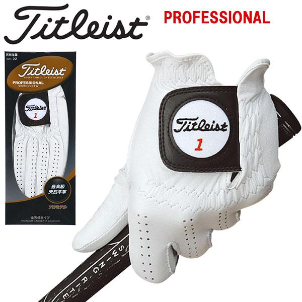 タイトリスト 手袋プロフェッショナル グローブTitleist TG77 最高級天然羊革 あす楽