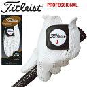 タイトリスト 手袋プロフェッショナル グローブTitleist TG77 最高級天然羊革