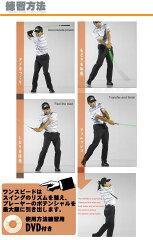 【練習器具】エリートグリップスピードスイングマジック1SPEED【DVD付き】