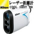 ニコン クールショット20 G-970 レーザー距離計 Nikon COOLSHOT 20 計測器あす楽 【0824楽天カード分割】