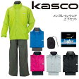 【大特価!】キャスコ KASCO レインウェア 上下セットARW-006 あす楽