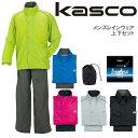 【大特価!】キャスコ KASCO レインウェア 上下セットA...