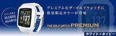 グリーンオンザ・ゴルフウォッチプレミアム(カラーモデル/ノーマル)GREENONTHEGOLFWATCHPREMIUM【0824カード分割】