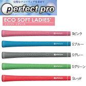 パーフェクトプロ PERFECTPRO ECO SOFT LADIES ゴルフ エコソフトレディース 日本正規品