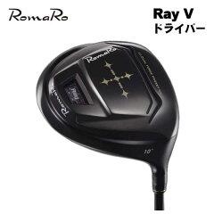 【特注カスタム】ロマロ(ROMARO)455LXタイプRドライバーTRPXレイティスラヴィエシャフト