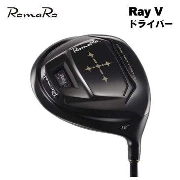 【特注カスタムクラブ】ロマロ(ROMARO)Ray V ドライバーTRPX エルドラドシャフト