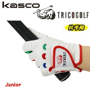 【ジュニア用】キャスコ トリコ ゴルフ グローブ SF-1615JKasco TRICOGOLF Junior あす楽アウトレットセール