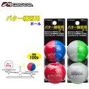 キャスコキララインパター練習用ボール2個入りKascoKIRA-LINEPRACTICEKL-PRCあす楽