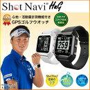 【送料無料】ショットナビハグGPSゴルフナビ腕時計型ShotNaviHugあす楽