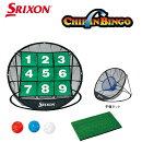 【練習器具】スリクソンチップインビンゴSRIXONGGF-68108あす楽