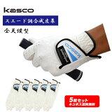 【5枚セット】キャスコ 手袋 スエード調合成皮革ゴルフグローブ TK-113アウトレットセール