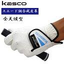キャスコ 手袋 スエード調合成皮革 ゴルフグローブ TK-113Kasco アウトレット セール
