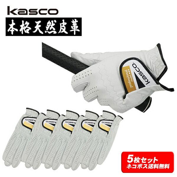 5枚セット キャスコ手袋本格天然皮革ゴルフグローブTK-320Kascoパッケージなしアウトレットセール