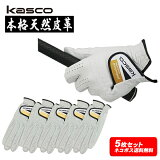 【5枚セット】キャスコ 手袋 本格天然皮革 ゴルフグローブ TK-320Kasco パッケージなし アウトレット セール