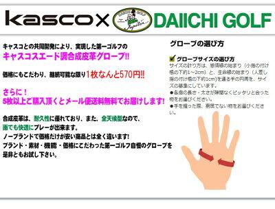 【5枚セット】キャスコ 手袋 スエード調合成皮革ゴルフグローブ TK-113アウトレットセール 画像1
