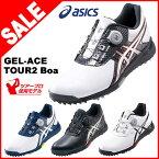【大特価!】アシックス ゴルフシューズ メンズゲルエース ツアー2 ボアasics GEL-ACE TOUR 2 Boa TGN913 あす楽