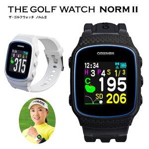 グリーンオン ザ・ゴルフウォッチ ノルム2腕時計型 GPSゴルフナビ メンズ レディースGREENON THE GOLF WATCH NORM2GPS あす楽