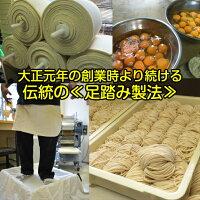 伝統の足踏み麺