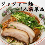 ジャジャー麺1人前(トッピング焼豚2枚付き)