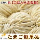 単品たまご麺1玉