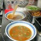 単品ストレートスープ