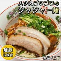 簡単レトルト調理ジャジャー麺