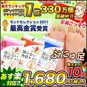 ベビーフットイージーパックsp が2011年上半期オリジナルコスメ大賞ボディケア部門1位獲得!か...
