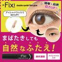 Youtubeで紹介された人気商品!Fix! double eyeli...